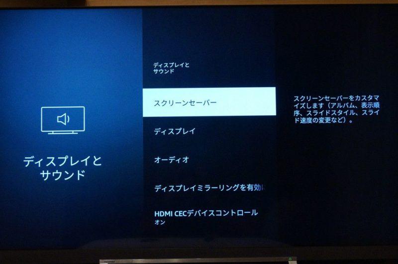Fire TV Stickの「設定」項目説明:ディスプレイとサウンド