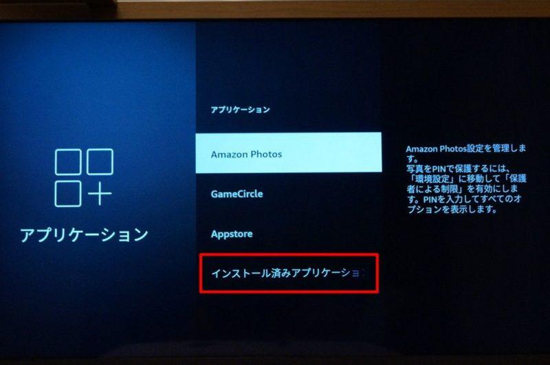 Fire TV Stickの「設定」項目説明:アプリケーション