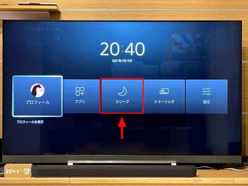 「Fire TV Stick」を手動でスリープモードに移行する方法