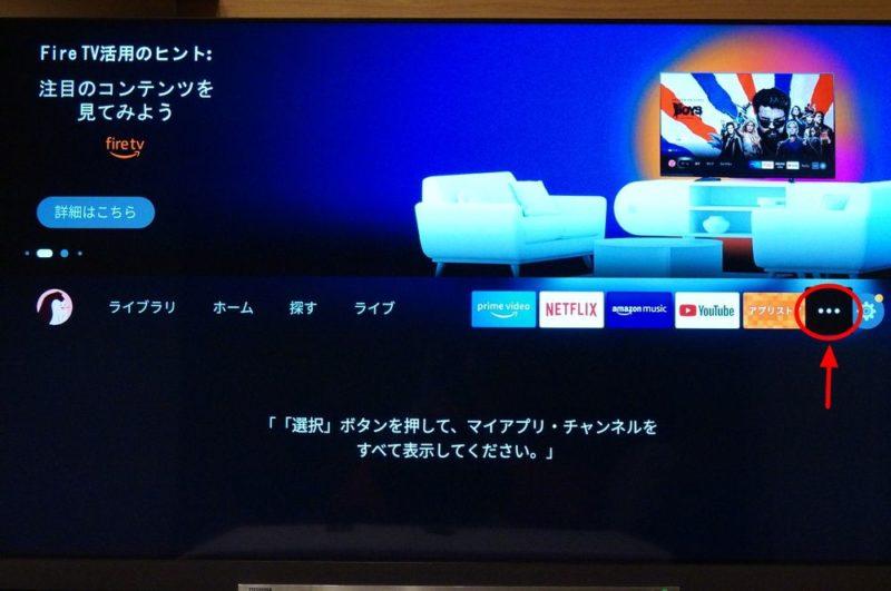 「Fire TV Stick」の使い方:アプリ~並び替えや不要なアプリの削除方法の説明~