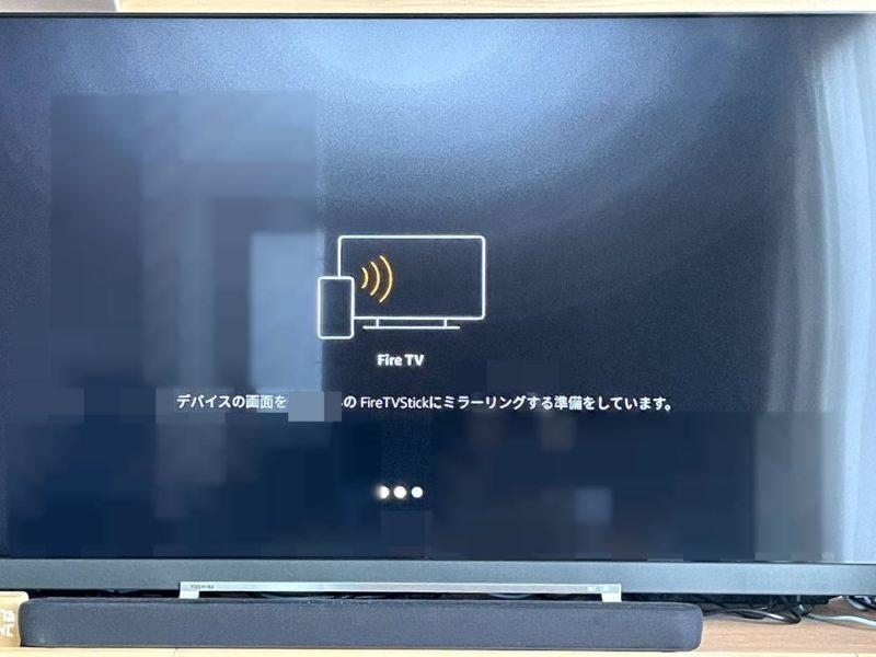 「Fire TV Stick」で出来ること:ミラーリング(Windows 10/Android)を利用する方法