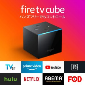 「Fire TV Cube」の特徴と価格