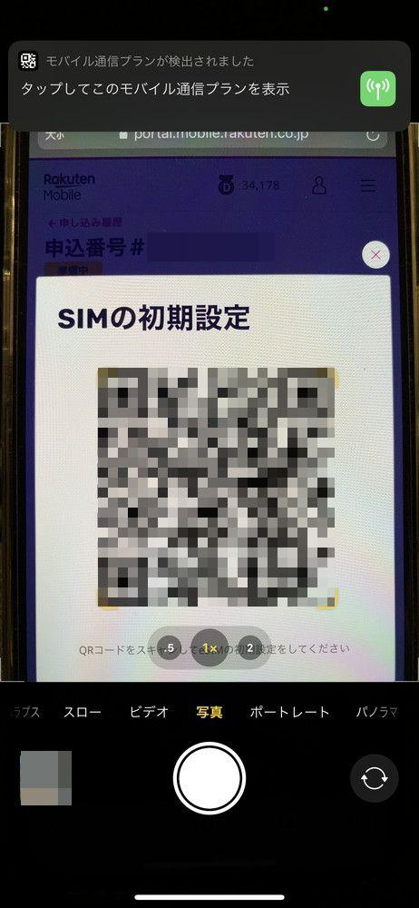 楽天モバイルから「eSIMプロファイル ダウンロードのお願い」メールが届いたら作業を続行しiPhoneに設定を行っていく