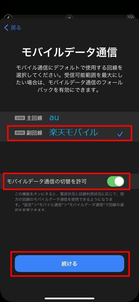 iPhone 11に楽天モバイル「eSIM」のモバイル通信プランをインストールし、auを主回線、楽天モバイルを副回線に設定していく