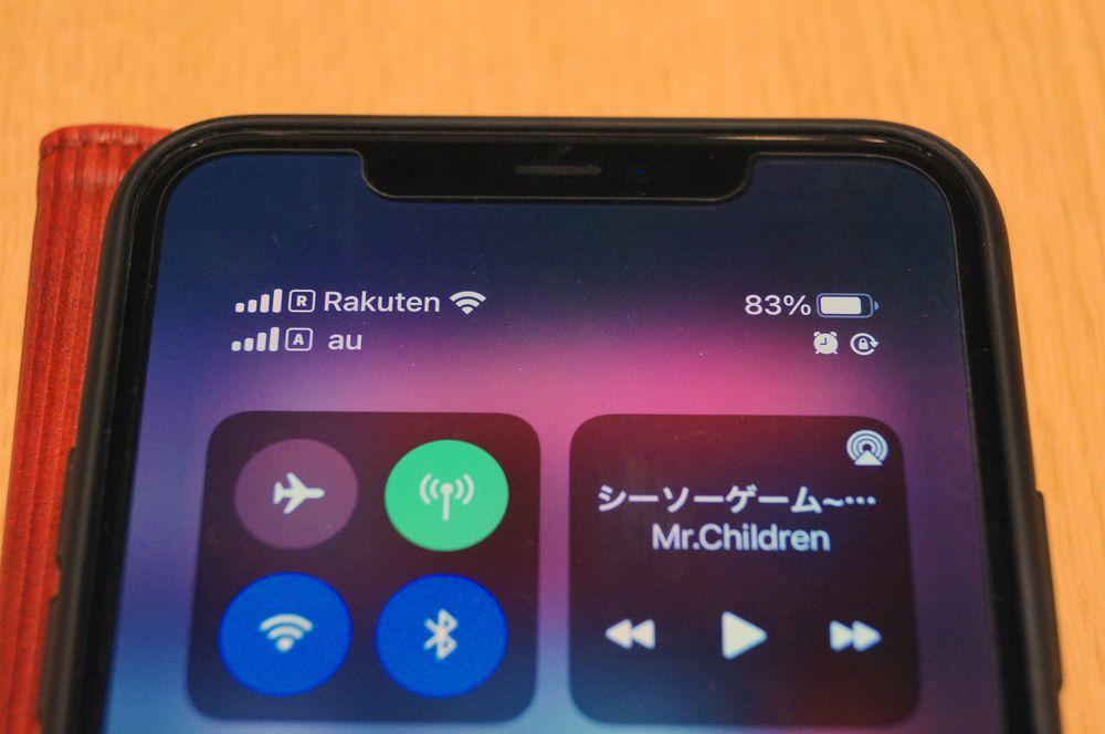 auを主回線に利用しているiPhone 11に楽天モバイルのSIMカードをeSIMに無料変更申請しデータ通信用に副回線として設定する方法解説