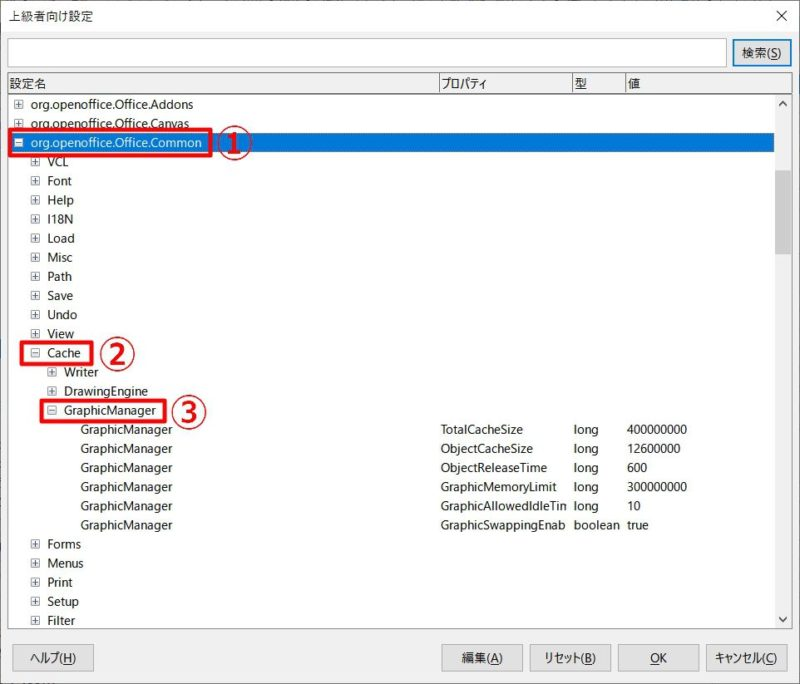 LibreOffice Calcの高速化:メモリー設定/Cacheサイズを変更してみる