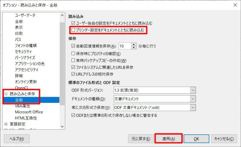 LibreOffice Calcの高速化:「プリンター設定をドキュメントとともに読み込む」は起動が早くなるかも