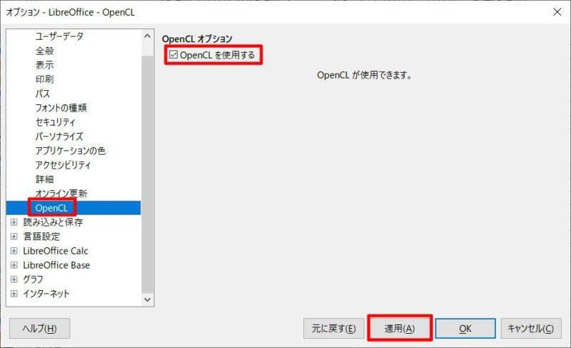 LibreOffice Calcの高速化:「表示」「OpneCL」に関する項目の設定見直し