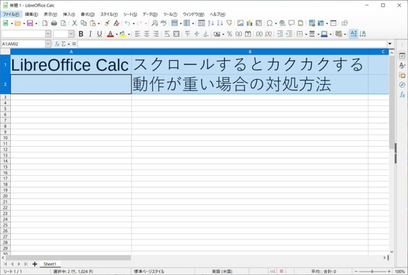 LibreOffice Calcの動作高速化設定まとめ