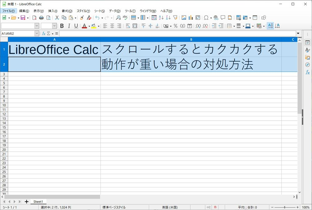 LibreOffice Calcの動作が遅い/重い/スクロールがカクカクする場合の高速化/対処方法