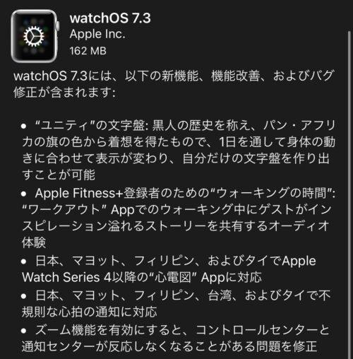 「watchOS 7.3」のアップデート内容