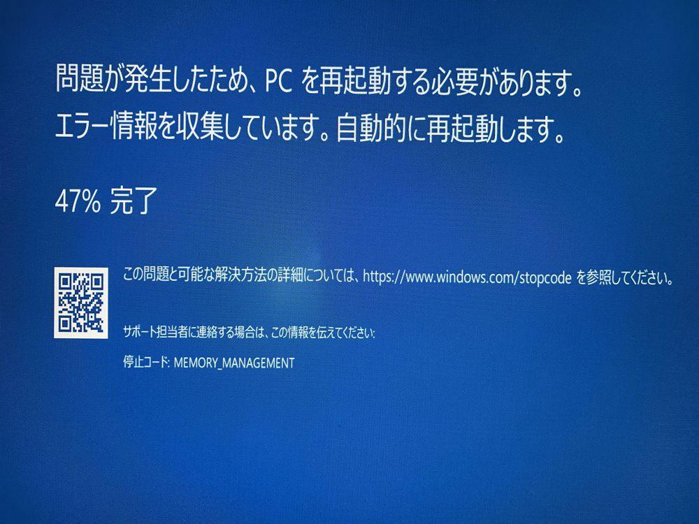 Windows 10でブルースクリーンが発生するバグが2つ見つかる。マイクロソフトは早期の修正を約束。
