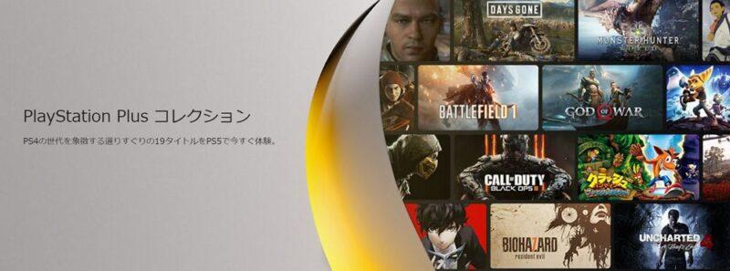 PlayStation Plus加入者の場合、PS5で「PlayStation Plusコレクション」が利用可能