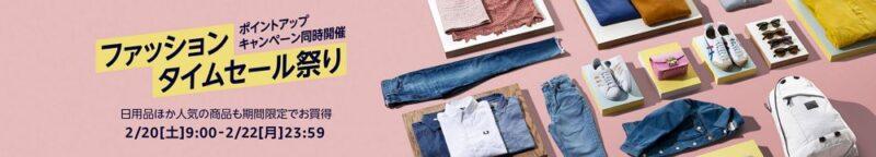 Amazonの「ファッションタイムセール祭り」は2月22日(月)まで!おすすめセール商品をご紹介!
