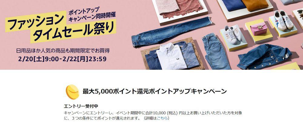 Amazonが「ファッションタイムセール祭り」を2/22まで開催中!おすすめセール品をご紹介!最大5000ポイント還元キャンペーンへのエントリーもお忘れなく!