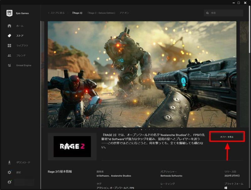 「Rage 2」と「Absolute Drift」の無料ゲット方法