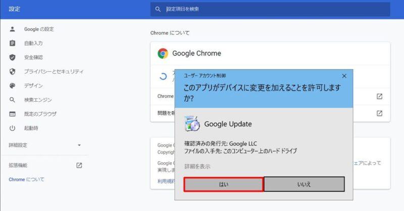 Google Chromeを手動で更新する方法