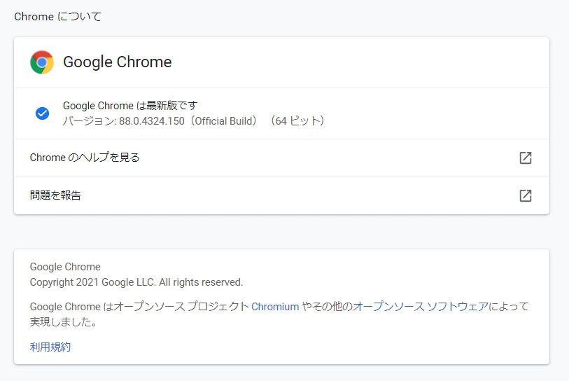 Google ChromeとMicrosoft Edgeにゼロデイ脆弱性が発覚!アップデートが配信済みなので気になる方は手動で更新確認を!