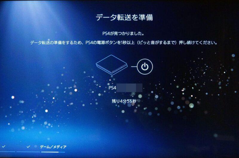 PS5初回セットアップ手順解説。PS4所有者はデータ移行が意外と手間かも。PS4売却はデータ移行完了後に!PS4ゲームをPS5にアップグレードする場合も注意点有り!