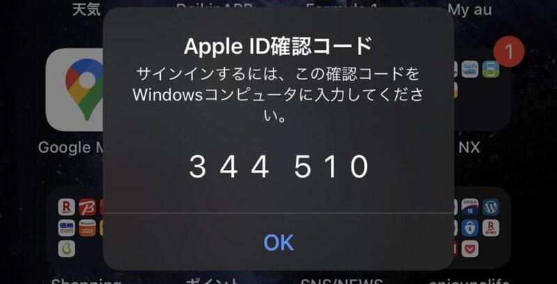 Windows 10:Chrome拡張機能「iCloudパスワード」のインストール&初期設定解説