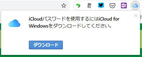 Windows 10:Chrome拡張機能「iCloudパスワード」に不具合発生で利用できず