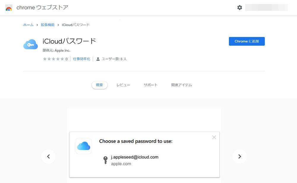 Windows PC利用中のiPhoneユーザーは必携ともいえるChrome拡張機能「iCloudパスワード」を公開するも管理人の環境ではうまく動作せず。