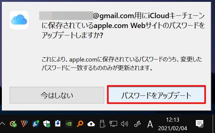 Windows 10:「iCloudパスワード」の使い方~パスワードの入力方法&アップデートも可能~