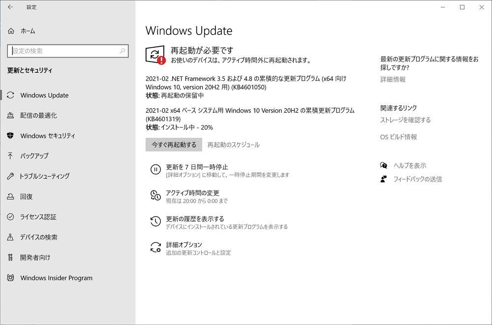 【Windows Update】マイクロソフトが2021年2月の月例パッチをリリース。複数の重大な脆弱性が修正されているので必ずパッチの適用を。一部バージョンで不具合あり。ご注意を。