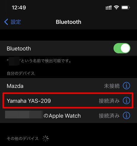 「YAS-209」とiPhoneをBluetoothペアリング