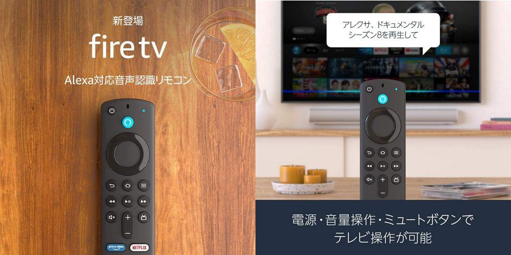 Amazonが「Fire TV」用の第3世代リモコン発売へ。4つのアプリボタン&番組表ボタンが増設。新リモコンを同梱した「Fire TV Stick」も予約受付中