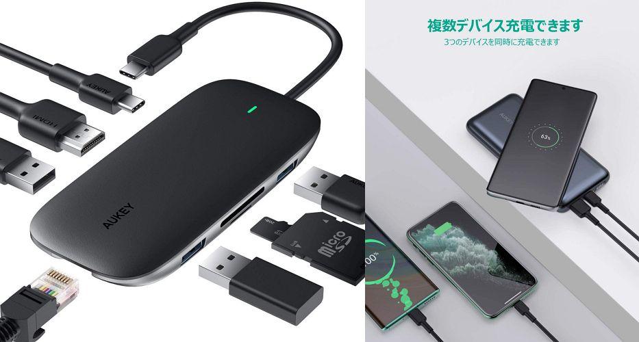 【3/11~】クーポンで最大35%オフ!AUKEY特価セール情報まとめ!8-in-1 USB-C ハブ、急速充電器、完全ワイヤレスイヤホン、ワイヤレス充電対応モバイルバッテリーなどがお得に購入可能!