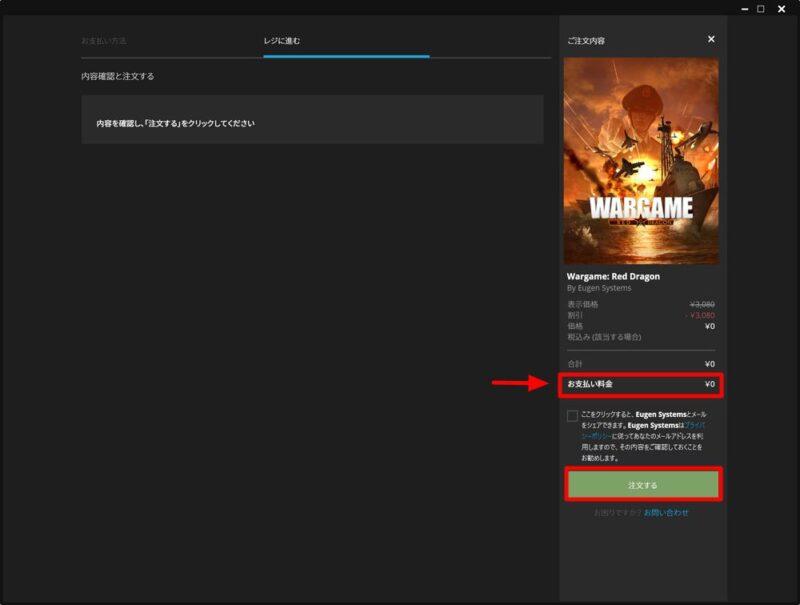 「Wargame: Red Dragon」の無料ゲット方法