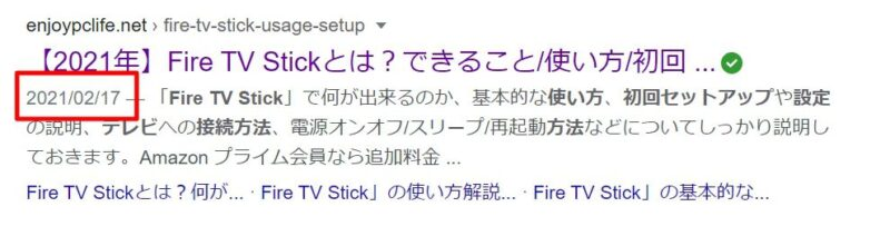 おまけ:WordPressのパーマリンクを「日付と投稿名」から「投稿名」に変更したらGoogleの検索結果に更新日が反映されました!
