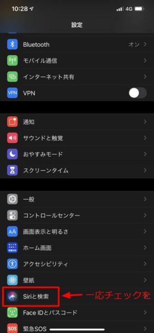 【iOS 14】iPhoneのホーム画面で下にスワイプしてもスポットライト検索が出てこない【不具合】