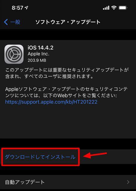 iOS14.4.2 / iPadOS 14.4.2へのアップデート手順