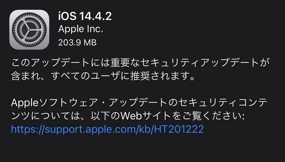 iOS14.4.2 / iPadOS14.4.2が配信開始。既に悪用の事実があるゼロデイ脆弱性が修正されているので早急にアップデートの適用を