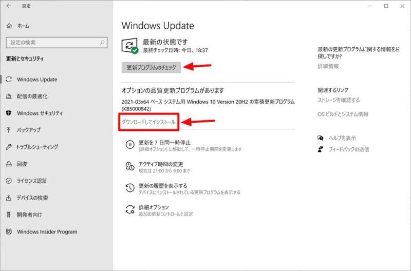 Windows 10 2004 / 20H2:「KB5000842」の適用方法