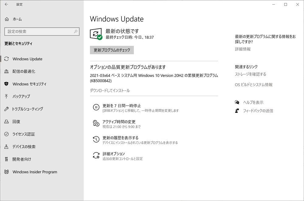 「Windows 10 2004 / 20H2」向けに不具合修正オプションパッチ「KB5000842」が配信開始。必要に応じてインストールを。