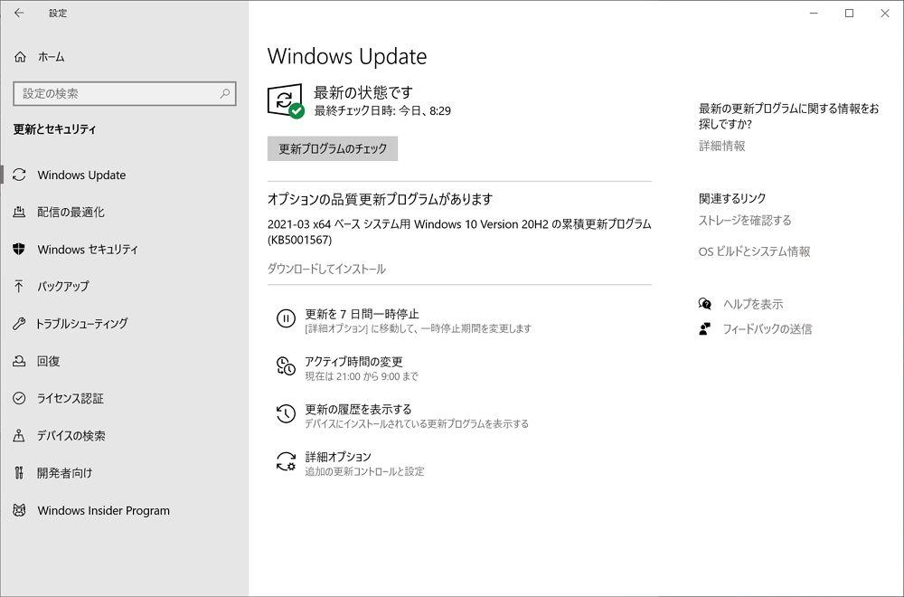 Windows 10のプリンター問題を解決する「KB5001567」パッチ適用後に新たな重大な印刷問題が発生中
