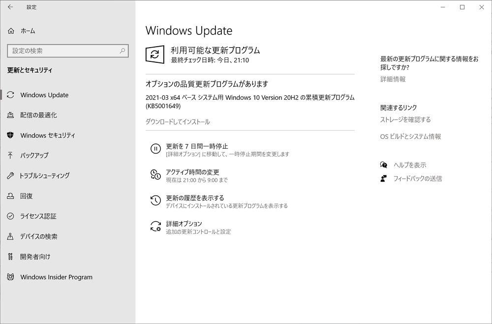 Windows 10:プリンターの印刷問題を修正する緊急のオプションパッチ「KB5001649」が配信開始