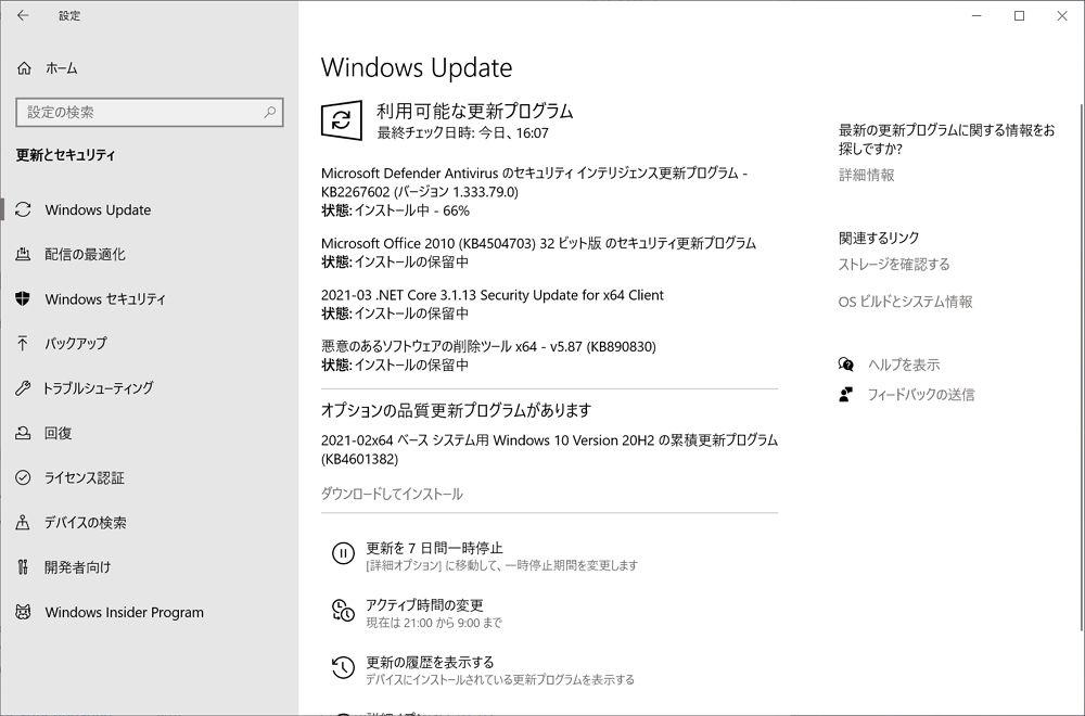 【Windows Update】マイクロソフトが2021年3月の月例パッチをリリース。IEのゼロデイ脆弱性など、複数の重大な脆弱性が修正されているので必ずパッチの適用を。ブルースクリーンの不具合報告もあるのでご注意下さい。