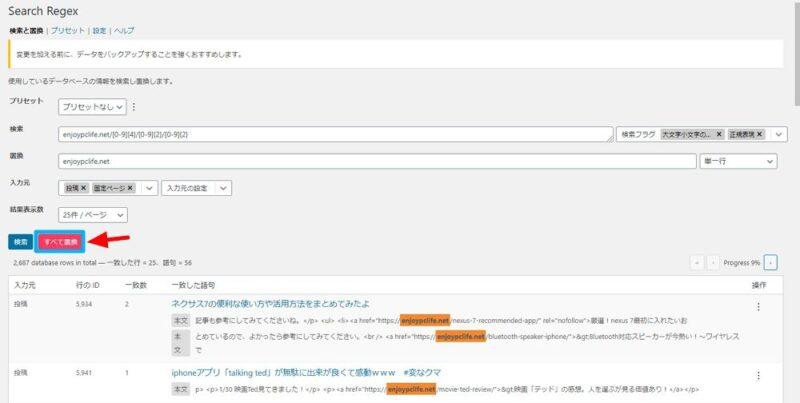 ③Search Regexで記事内のURLを一括置換