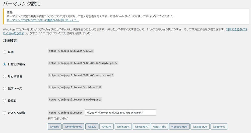 WordPressのパーマリンクを「日付と投稿名」から「投稿名」に変更!.htaccessによる301リダイレクトと既存記事のURL変更方法解説!