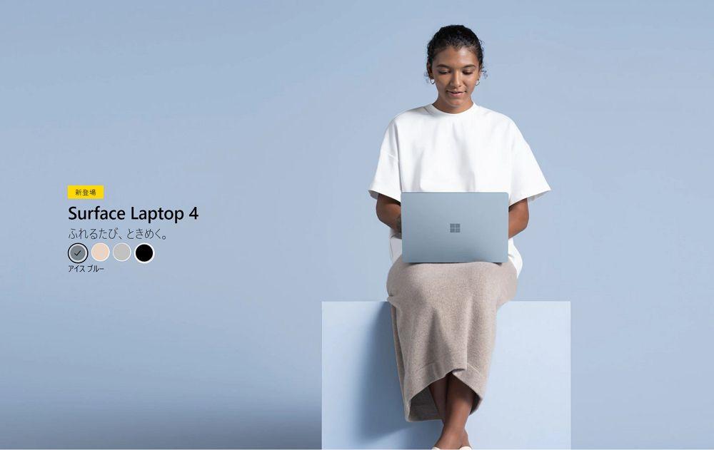 Microsoftが「Surface Laptop 4」を日本でも4/15に発売!特徴/スペック/価格情報/購入できる場所まとめ!