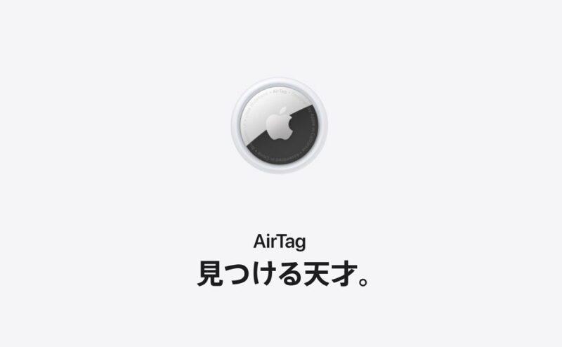 噂の紛失防止タグ「AirTag」がついに登場!子供の見守り(外出時の迷子対策)が出来るか検証のために購入予定!なおバッテリーはボタン電池式(CR2032)