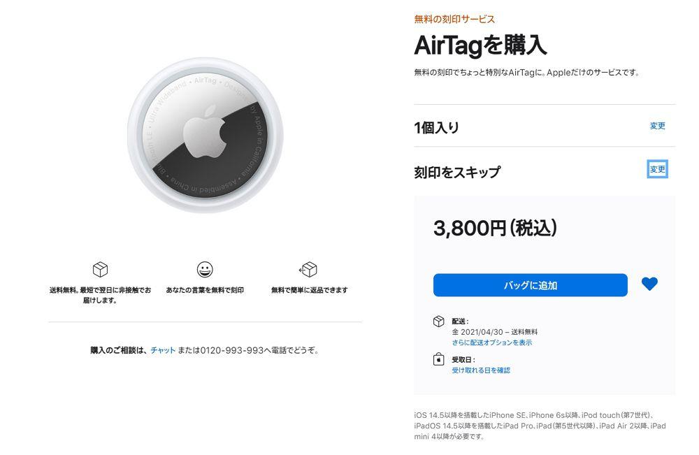 AirTagの予約受け付けが開始!現時点では刻印無しの方が2日早く届きますよ!