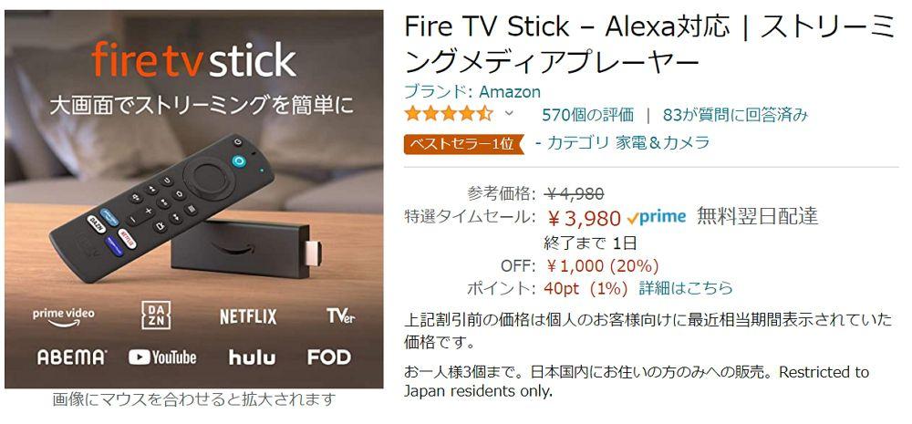 新型リモコンが付属したFireTV Stickがタイムセールで20%オフ!Echo ShowやEcho Dot、Kindleもお買い得!4/26まで!