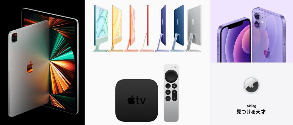 2021年4月のAppleイベントまとめ!待望の「AirTag」、7色展開の「iMac」、M1&mini-LED搭載「iPad Pro」など盛り沢山の内容!