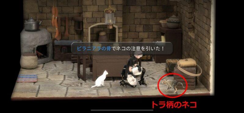 FANTASIAN:「愛しの猫」クエストでトラ柄のネコの場所はここ!
