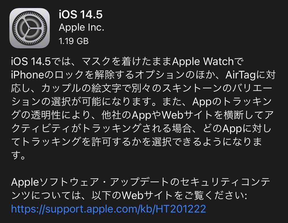 iOS14.5 / iPadOS14.5が配信開始!Apple Watchとの併用でマスク着用時のiPhoneロック解除に対応など様々なアップデートあり。